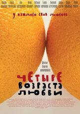 Постер к фильму «Четыре возраста любви»