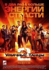 Постер к фильму «Уличные танцы 2 3D»