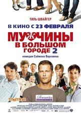 Постер к фильму «Мужчины в большом городе 2»