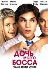 Постер к фильму «Дочь моего босса»