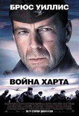 Постер к фильму «Война Харта»