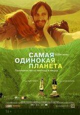 Постер к фильму «Самая одинокая планета»