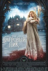 Постер к фильму «Багровый пик IMAX»