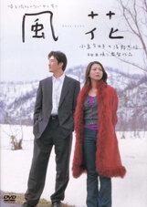Постер к фильму «Цветок на ветру»
