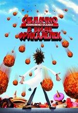 Постер к фильму «Облачно, возможны осадки в виде фрикаделек»