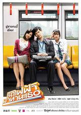 Постер к фильму «Встретимся в метро»