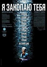 Постер к фильму «Я закопаю тебя»