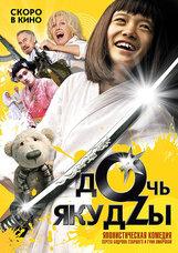 Постер к фильму «Дочь якудзы»