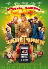 Постер к фильму «Залетчики»
