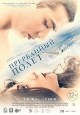 Постер к фильму «Прерванный полет»