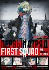 Постер к фильму «Первый отряд»