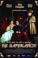 Постер к фильму «Не зарекайся »