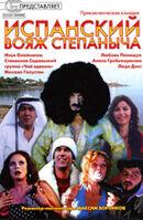 Постер к фильму «Испанский вояж Степаныча»