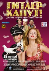 Постер к фильму «Гитлер капут!»