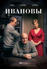 Постер к фильму «Ивановы»