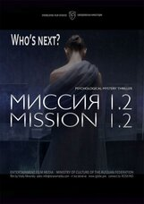 Постер к фильму «Миссия 1.2»