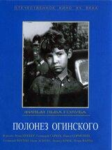 Постер к фильму «Полонез Огинского»