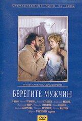 Постер к фильму «Берегите мужчин!»