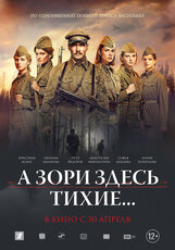 Постер к фильму «А зори здесь тихие...»
