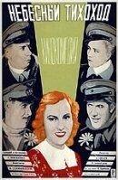 Постер к фильму «Небесный тихоход»