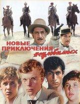 Постер к фильму «Новые приключения неуловимых»