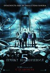 Постер к фильму «Пункт назначения 5 в 3D»