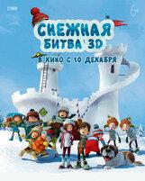 Постер к фильму «Снежная битва»