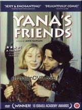 Постер к фильму «Друзья Яны»
