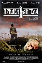 Постер к фильму «Придел ангела»