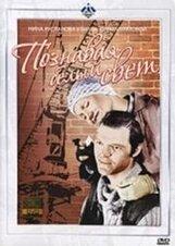 Постер к фильму «Познавая белый свет»