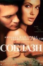 Постер к фильму «Соблазн»