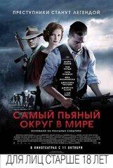 Постер к фильму «Самый пьяный округ в мире»