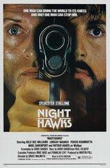 Постер к фильму «Ночные ястребы»