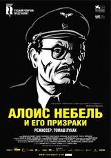Постер к фильму «Алоис Небель и его призраки»