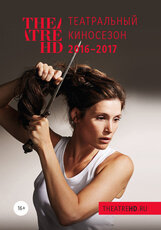 Постер к фильму «TheatreHD: RSC: Король Лир»