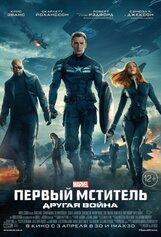 Постер к фильму «Первый мститель: Другая война 3D»