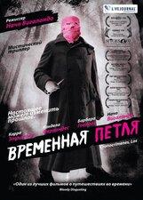 Постер к фильму «Временная петля»