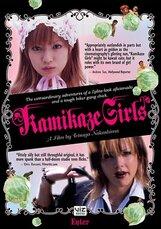 Постер к фильму «Девочки-камикадзе»