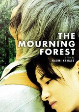 Постер к фильму «Траурный лес»