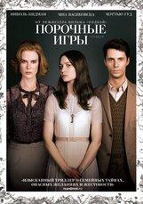 Постер к фильму «Порочные игры»