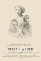 Постер к фильму «Некоторые женщины»