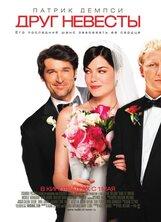 Постер к фильму «Друг невесты»