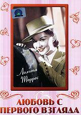 Постер к фильму «Любовь с первого взгляда»