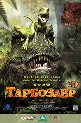 Постер к фильму «Тарбозавр 3D»
