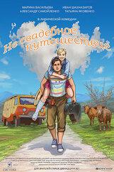 Постер к фильму «Не свадебное путешествие»
