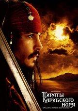 Постер к фильму «Пираты Карибского моря: Проклятие черной жемчужины»