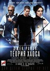 Постер к фильму «Джек Райан: Теория хаоса»