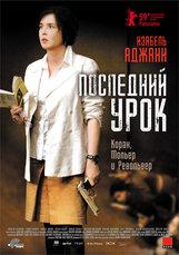 Постер к фильму «Последний урок»