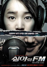 Постер к фильму «Полночь FM»
