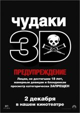 Постер к фильму «Чудаки 3D»